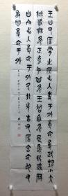 林拙—台湾著名书法家—《毛公鼎》