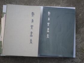 卢辅圣画集.8k   原价560元