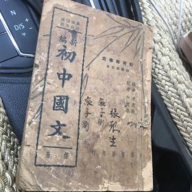 新编初中国文第一册