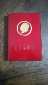 红色文献收藏 红宝书《毛主席语录》镀金凸出毛像 内有留念毛主席故居的藏书印 上海新华书店内部发行