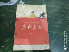 革命文艺:江西省中小学试用课本教师用书(初稿).