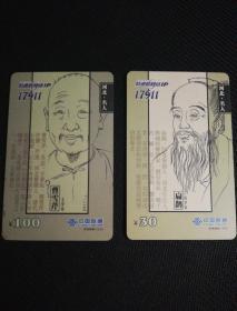 联通新网络IP17911   ¥100   河北名人  曹雪芹和扁鹊