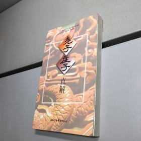 中国文化经典直解:老子庄子直解  【一版一印 库存新书  内页干净  正版现货  实图拍摄 看图下单 】