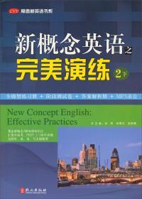 常春藤英语书系:新概念英语之完美演练2(下册)