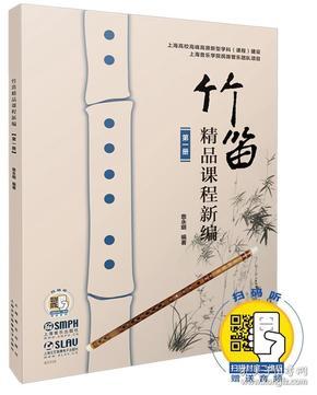 竹笛精品课程新编(第1册)