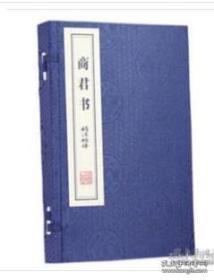 正版 商君书 精注精译(1函2册)  9D08c