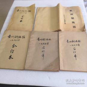 贵州钢绳报1994—1998合订本(5本合售)