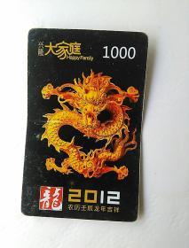 兴隆大家庭 龙 2012 卡