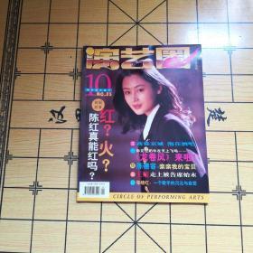 演艺圈画刊(1996年 第10期)