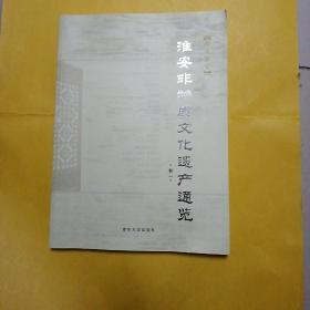 淮安非物质文化遗产通览(卷一)
