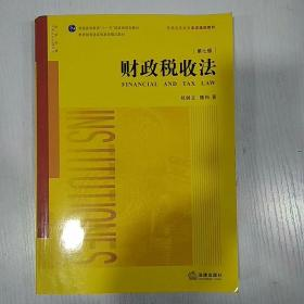 财政税收法(第七版)