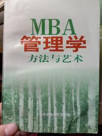 MBA管理学(方法与艺术)