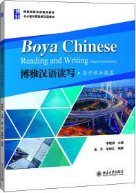 博雅汉语读写准中级加速篇