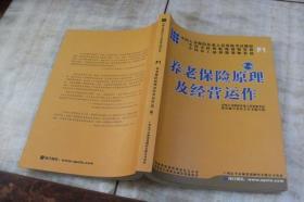 养老保险原理及经营运作(第二版  平装16开  2012年7月印行  有描述有清晰书影供参考)