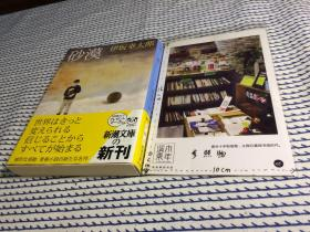 日文原版   砂漠  【伊坂幸太郎