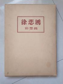 五十年代经典画册《徐悲鸿彩墨画》