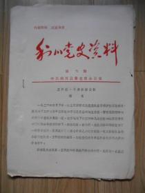 利川党史资料 第七期:王怀庭、牟来松游击队始末   16开打印本  见书影及描述