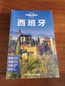 孤独星球Lonely Planet旅行指南系列:西班牙