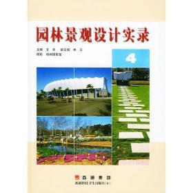 园林景观设计实录(4)