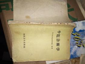 中医诊断学,1959年3印