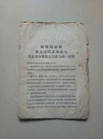 陶铸同志的一封信
