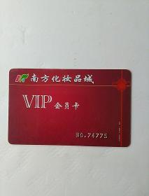 南方化妆品城 VIP会员卡