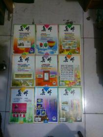 集邮1999年(2、5-12)九本合售