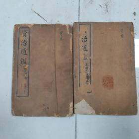 资治通鉴卷31至50(两册)