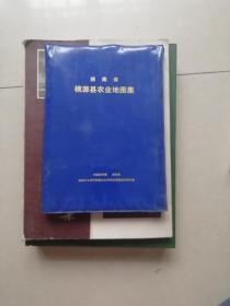 湖南省桃源县农业地图集(全30张)