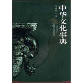 (精)中华文化事典武汉大学何晓明9787307065628