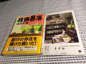日文原版  株価暴落   池井戸 润 (著)