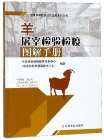 羊屠宰检验检疫图解手册/畜禽屠宰检验检疫图解系列丛书