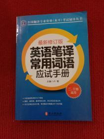 英语笔译常用词语应试手册:二、三级通用
