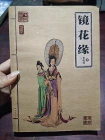 镜花缘 珠海出版社