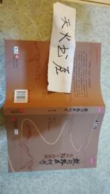 敢问路在何方:我的30年西游路 内夹有随书书签一张  品相如图