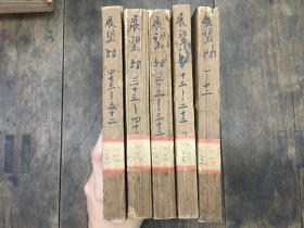 展望(合订本)  (1958年 第1期至第52期全)共5册