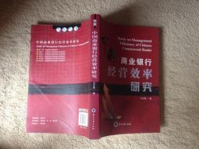 中国商业银行经营效率研究