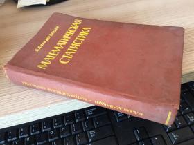 МАТЕМАТИЧЕСКАЯ СТАТИСТИКА(數學統計學)精裝小16開