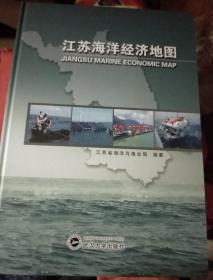 江苏海洋经济地图