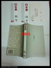 新经典文库:归去来【陈年签赠本】附赠书签2枚【好品相】
