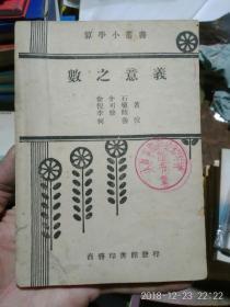 算学小丛书《数之意义》一册 民国36年上海初版商务印书馆发行