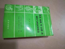 板栗 核桃 枣 山楂 杏 栽培与病虫害防治(果树专业用),厚册124页。(架上)