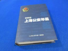 上海公安年鉴.2002
