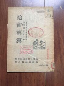 乡艺丛书《给他算算》唐县庄头村剧团创作 土地改革 1947年星火出版社出版