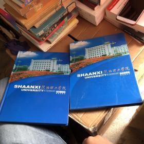 陕西理工学院 中国•汉中  邮票珍藏册