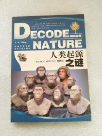 解码自然:人类起源之谜