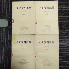 文史资料选集(三十九,四十,四十二,四十三合售)