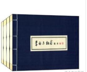 正版  《李白与杜甫》稿本(1函4册)9D08e