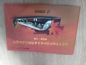 北京首条现代有轨电车西郊线开通纪念册  北京公交一卡通首发纪念  限量发行 箱九