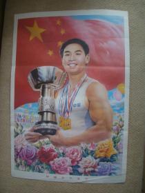 体操王子李宁,人民美术出版社,1988年。对开''